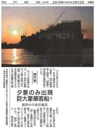 神戸新聞(夕刊) '15 2月12日