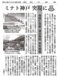 朝日新聞 '14 9月18日