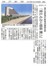 神戸新聞 '15 5月8日