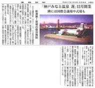 産経新聞 '15 5月9日