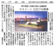 神戸新聞 '15 6月24日
