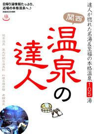 関西温泉の達人 達人が惚れた名湯&至福の本格温泉105湯