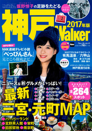 神戸Walker2017年度版