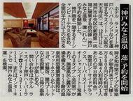 夕刊フジ '15 9月30日