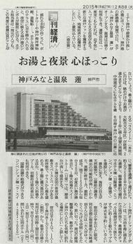 読売新聞 '15 12月8日