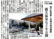 神戸新聞 '15 12月9日
