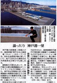 朝日新聞 '15 12月9日