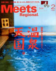 Meets Regional No.344