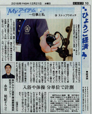 神戸新聞 '16 12月21日