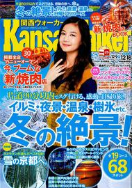 関西ウォーカー 2015年 No.24