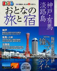 2017まっぷる おとなの旅と宿 神戸・有馬・淡路島