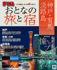 2016まっぷる おとなの旅と宿 神戸・有馬・淡路島