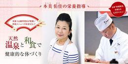 本美佑佳先生の栄養指導!~天然温泉と和食で健康的な体づくり~【12/18(水)】