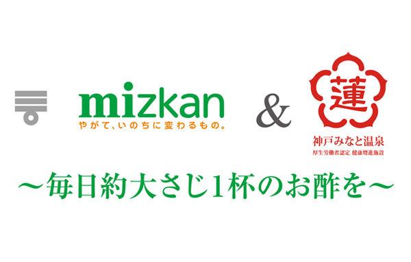 Mizkan&神戸みなと温泉 蓮 共同レシピ登場! フルーツと野菜の