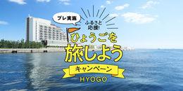 【兵庫県民限定】「ふるさと応援!ひょうごを旅しようキャンペーン」プレ実施のご案内