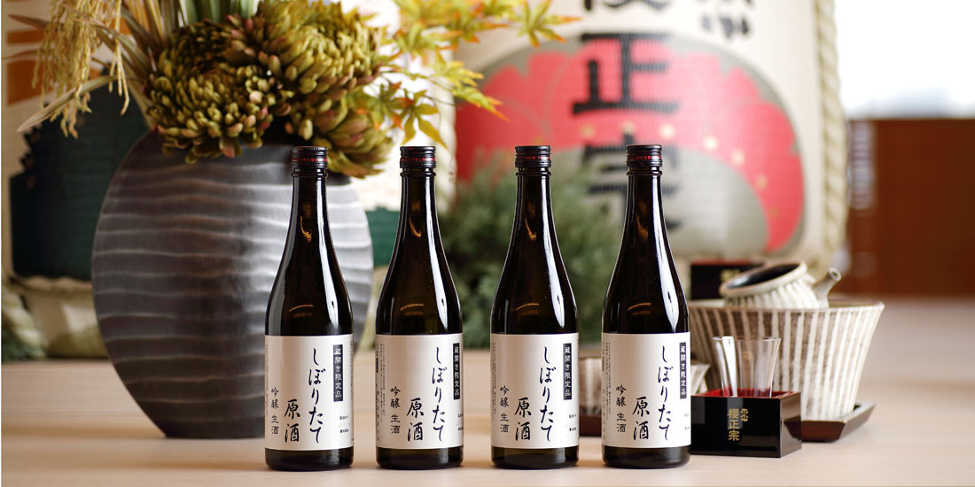 【2016年蔵開き限定品】櫻正宗「しぼりたて原酒 吟醸生酒」