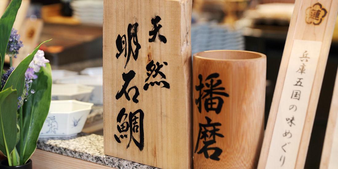 【万蓮~6月のお料理~】旬の食材と兵庫五国の食材を使用した万蓮の味