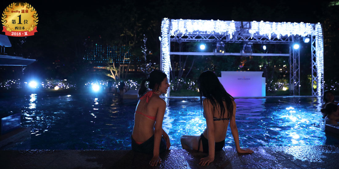 【@nifty温泉西日本1位受賞記念】女性4,000円→2,000円!7月月曜~木曜限定ナイトプールキャンペーン