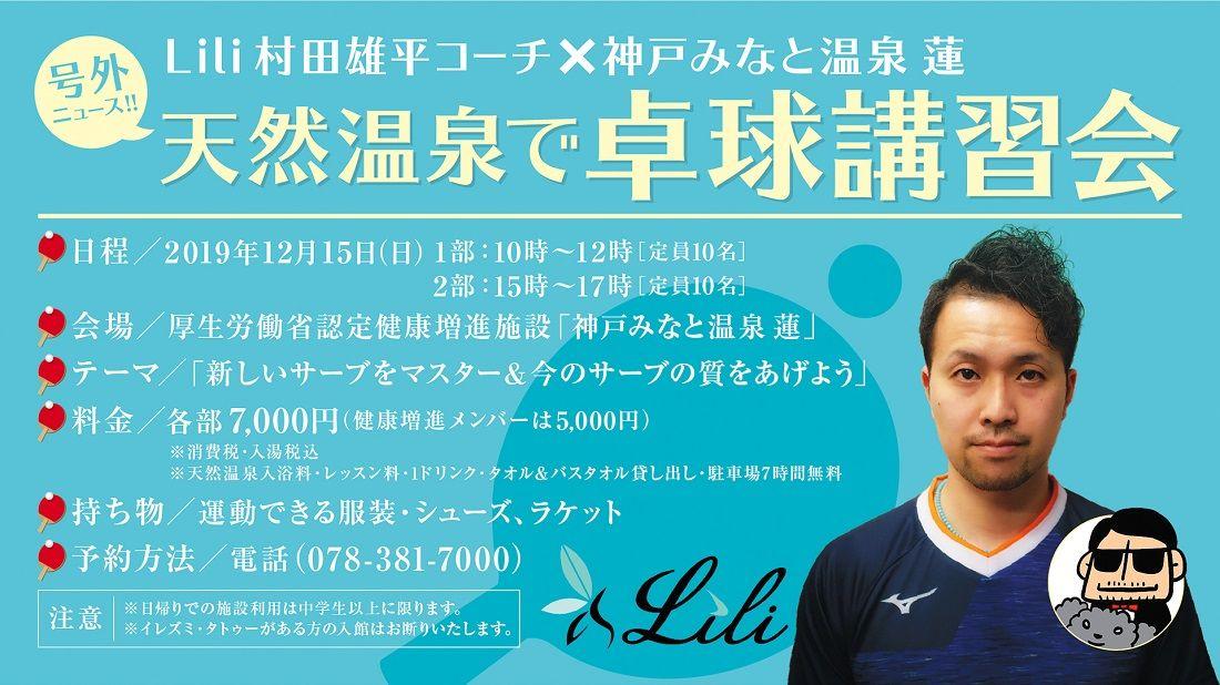 【ビッグニュース】Lili 村田雄平コーチによる卓球講習会を開催