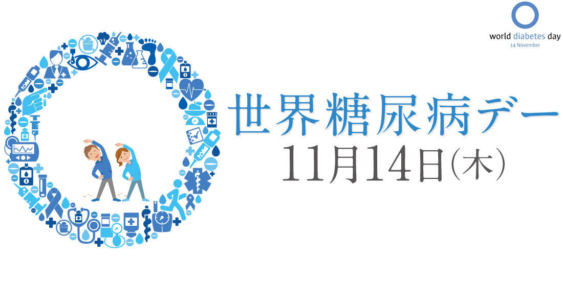 【11月14日は世界糖尿病デー】ジョギングイベント~広げようブルーサークル~