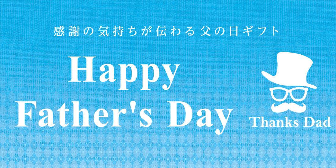 【日頃の感謝を込めて贈り物を】父の日ギフト特集