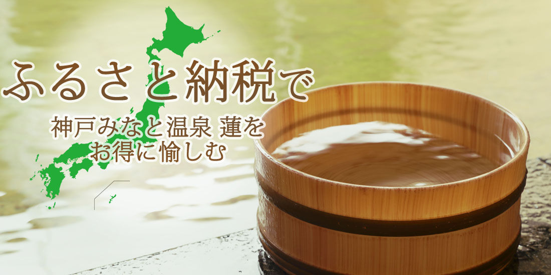ふるさと納税で神戸みなと温泉 蓮をお得に愉しむ