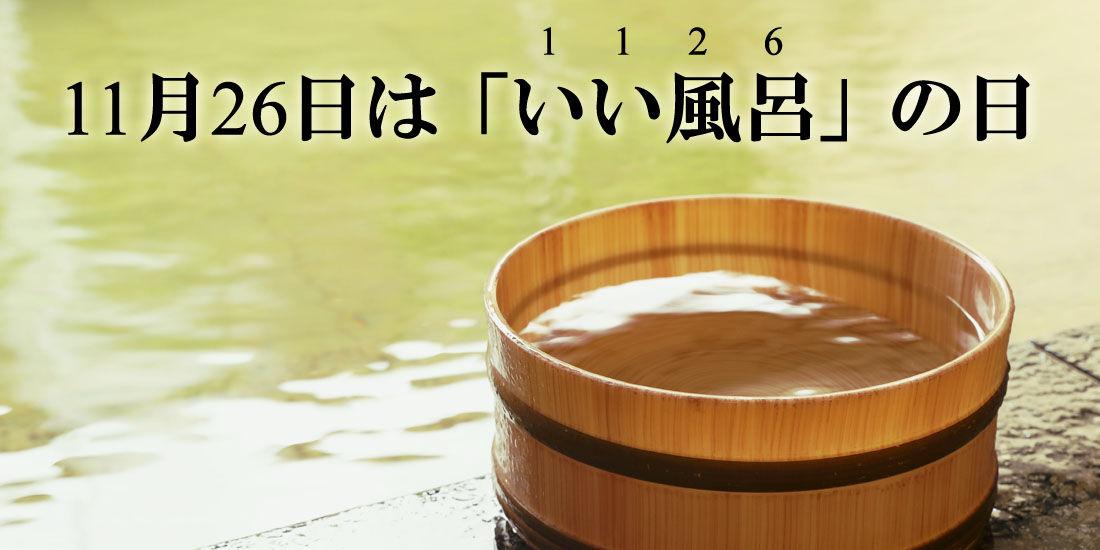 【いい風呂の日記念】有馬温泉病院理事長 中川一彦先生による健康づくり講演会開催