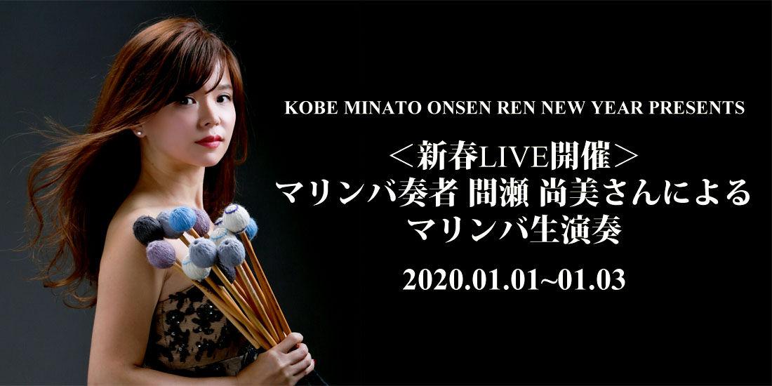 【1月1日~1月3日限定】新進気鋭のマリンバ奏者 間瀬 尚美さんによるマリンバの生演奏