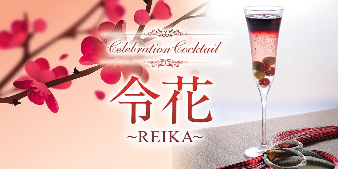 【新元号制定記念】セレブレーションカクテル「令花~REIKA~」