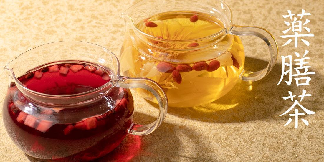 薬膳茶で身体も心も美しく健康に!
