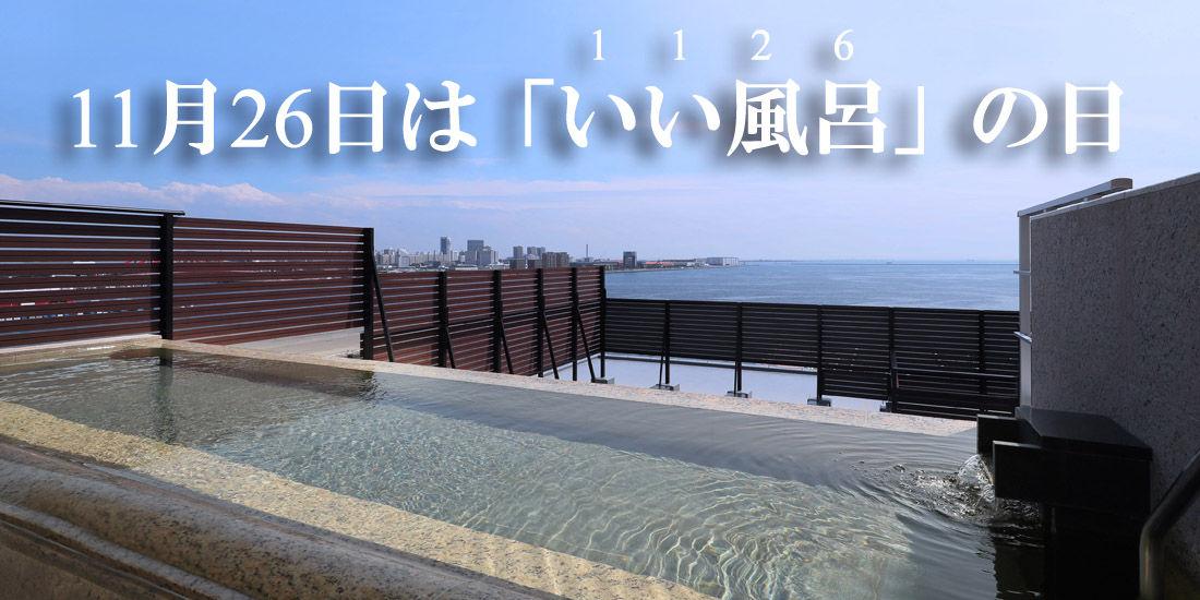 【いい風呂の日記念】温泉利用指導者/温泉入浴指導員による「健康的な温泉の入り方教室」