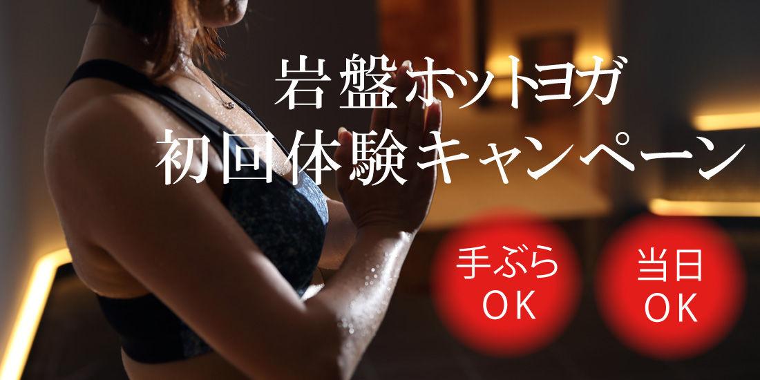 【岩盤浴・溶岩浴ご利用のお客様限定】岩盤ホットヨガ 初回体験キャンペーン