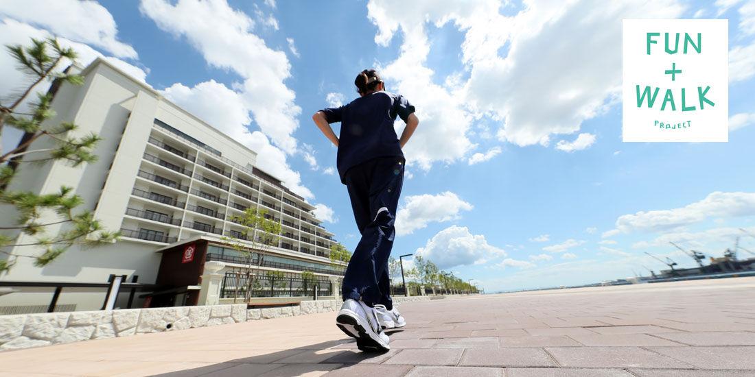 【新プログラム】神戸の街をめぐる「KOBEシティーウォーキング」