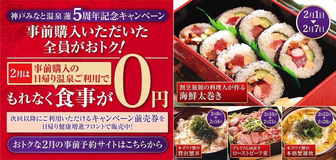 【5周年記念キャンペーン】事前購入の日帰り温泉利用でもれなく食事が0円に!