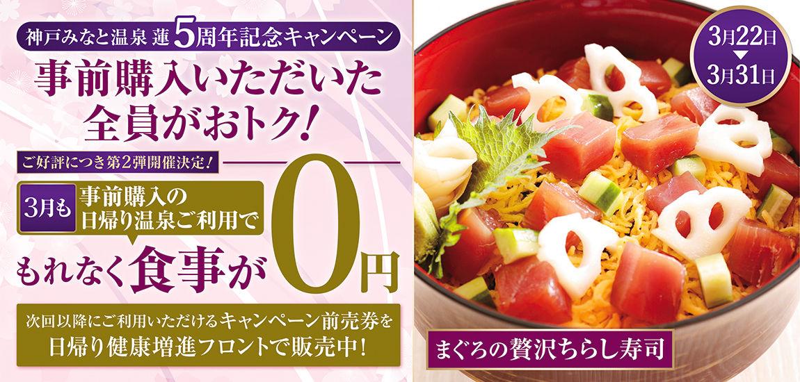 【大好評で3月も実施】「5周年キャンペーン」事前購入の日帰り温泉利用で食事が0円!