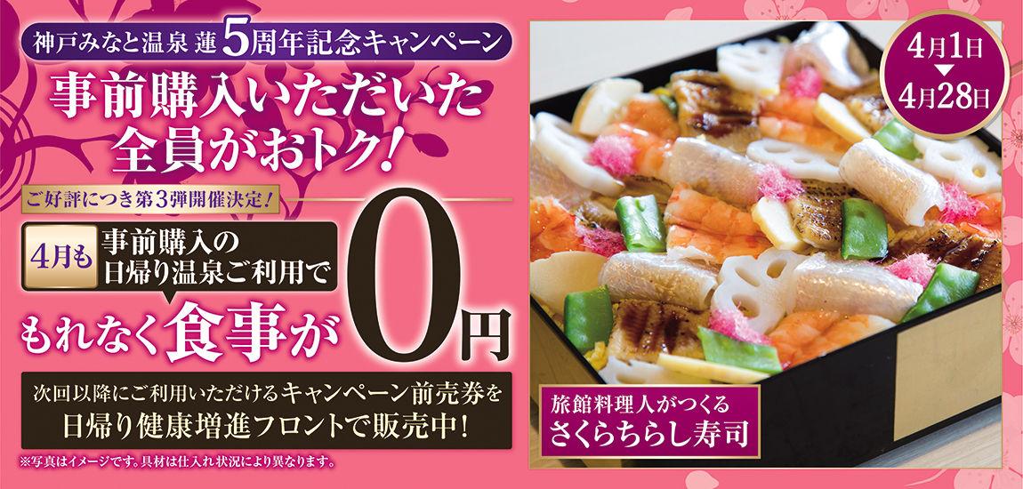 【大人気で4月も延長】「5周年キャンペーン」事前購入の日帰り温泉利用で食事が0円!