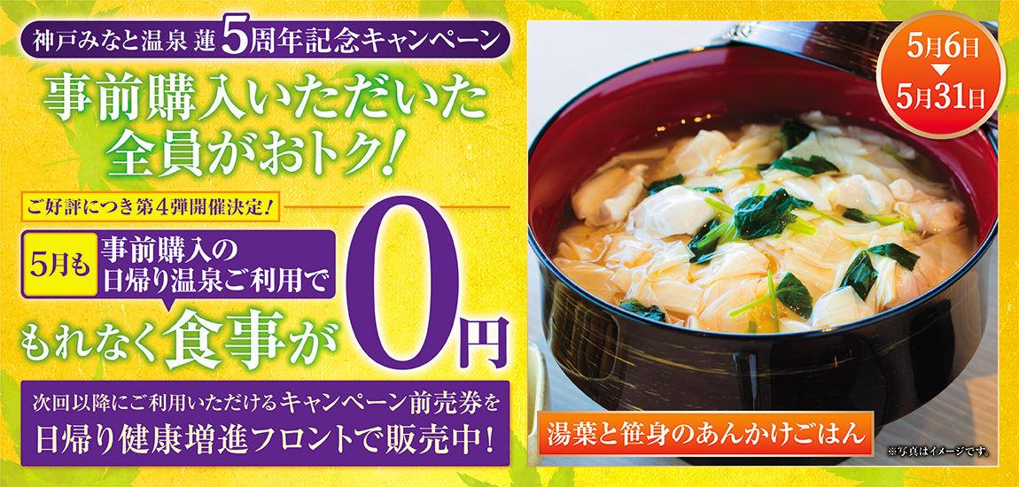 【5月も実施】「5周年キャンペーン」事前購入の日帰り温泉利用で食事が0円!