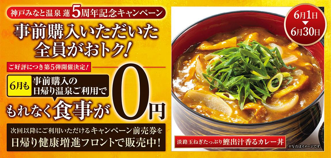 【6月も継続】「5周年キャンペーン」事前購入の日帰り温泉利用で食事が0円!