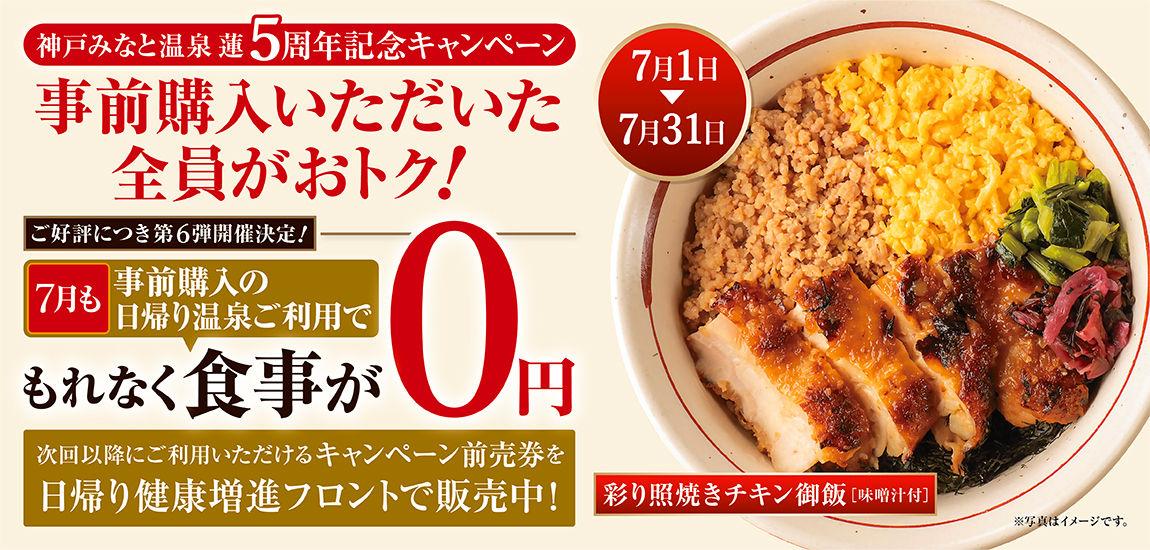 【大好評で7月も実施!】「5周年キャンペーン」事前購入の日帰り温泉利用で食事が0円!