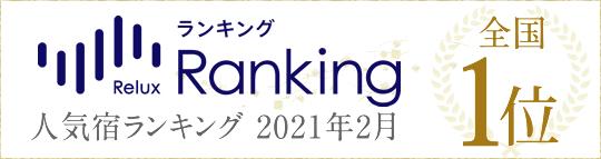 Relux人気宿ランキング 2021年2月 全国1位