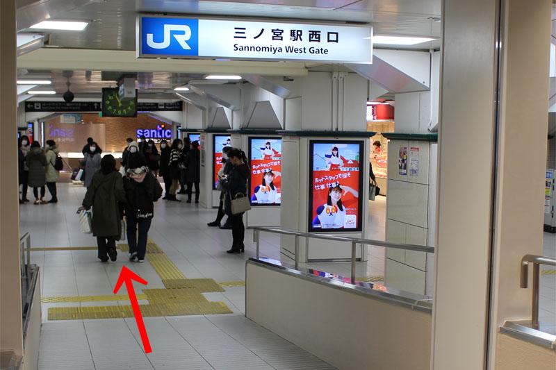 アクセス紹介 JR三ノ宮駅 西口を越えてまっすぐ進む写真