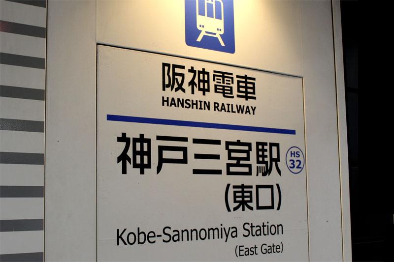 アクセス紹介 神戸三宮駅 東口改札へ進む写真