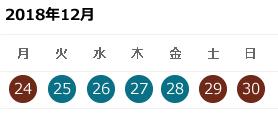 神戸みなと温泉 蓮 年末年始のバス運行スケジュール2017年12月