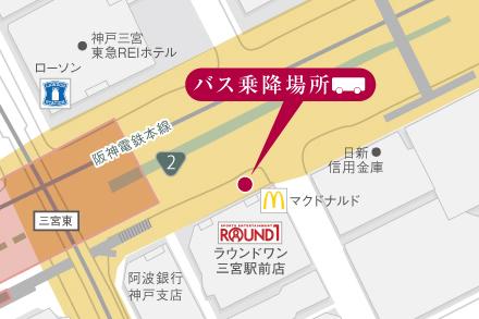 三宮駅前のバス乗降場所について