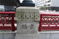 赤い欄干の「京橋」を渡ると正面に旅館入口が見えてきます。