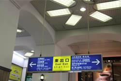 アクセス紹介 JR元町駅東出口の写真