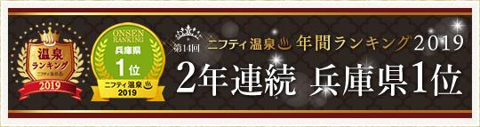 第14回 ニフティ温泉 年間ランキング 2019 2年連続 兵庫県1位