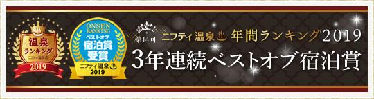第14回 ニフティ温泉 年間ランキング 2019 3年連続 ベストオブ宿泊賞