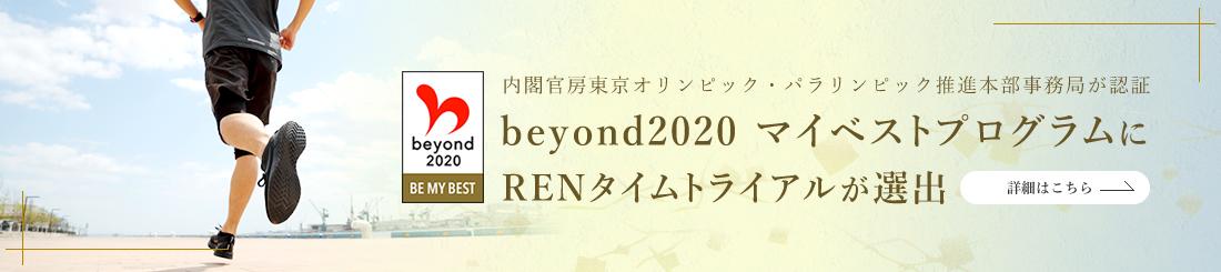内閣官房 創設の「beyond2020 マイベストプログラム」に「RENタイムトライアル」が選出