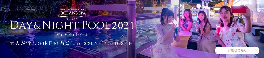 2020年ナイトプール大人が楽しむ休日の過ごし方